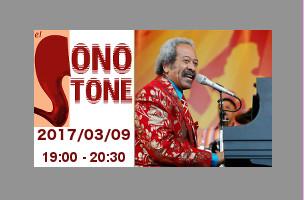 El Sonotone — ALLEN TOUSAINT   /   CHICAS CANTANDO SOBRE CHICAS   /   CANCIÓN DE LA SEMANA   /   NOVEDADES