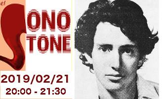 El Sonotone – 161 — JONATHAN RICHMAN